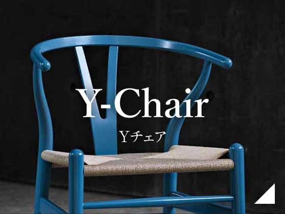 Y-Chair(Yチェア)