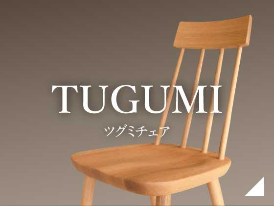 TUGUMI CHAIR(ツグミチェア)
