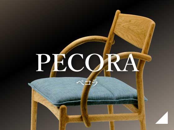 PECORA(ペコラ)