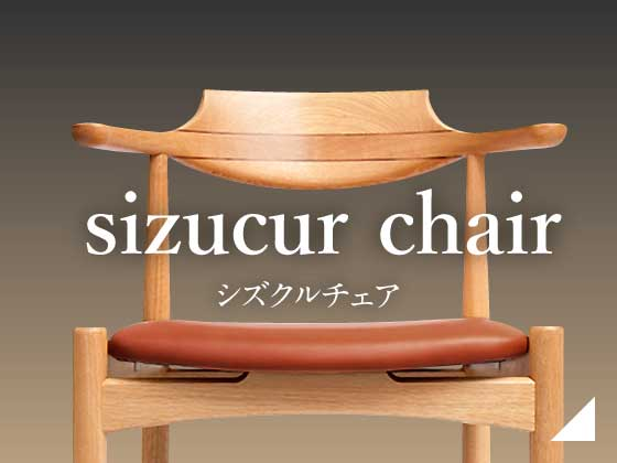 sizucur chair(シズクルチェア)