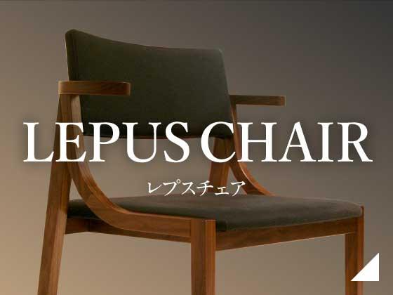 LEPUS CHAIR(レプスチェア)