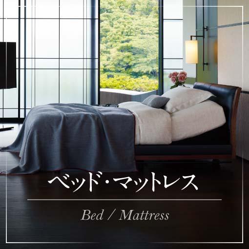ベッド・マットレス | Bed / Mattress