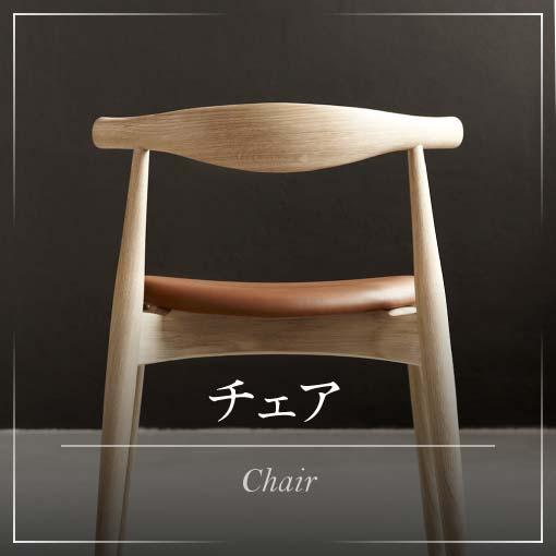 チェア | chair