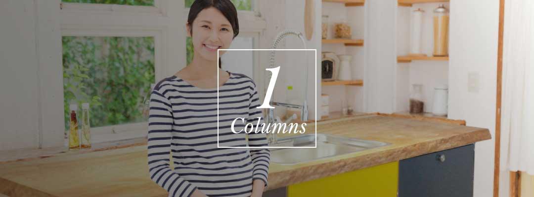 コラム1 | キッチンを中心とした家づくり