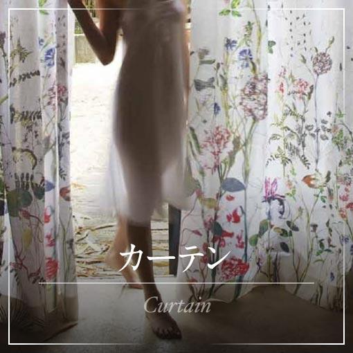 カーテン | Curtain