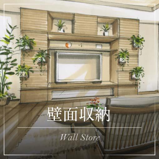 壁面収納 | Wall Store