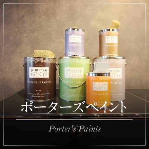 ポーターズペイント   Porter's Paints