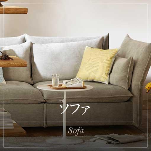 ソファ | Sofa