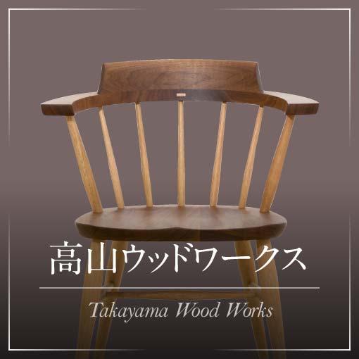 高山ウッドワークス | Takayama Wood Works