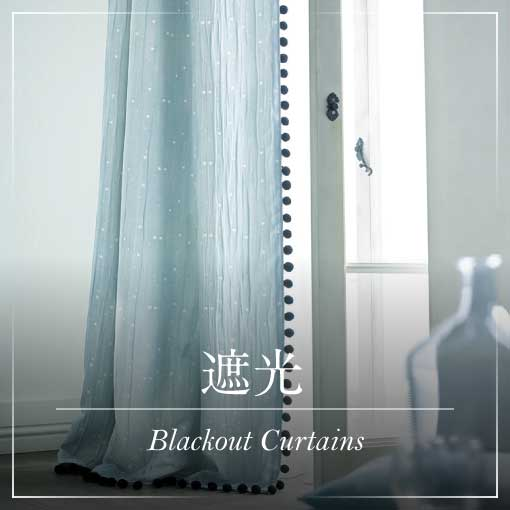 遮光 | Blackout Curtains