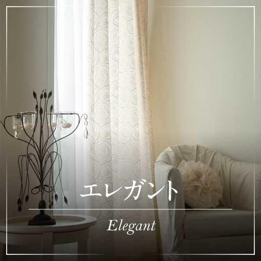 エレガント | Elegant
