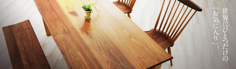 無垢オーダーテーブル