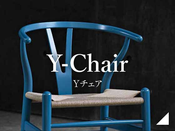 Y-Chair(Yチェア)