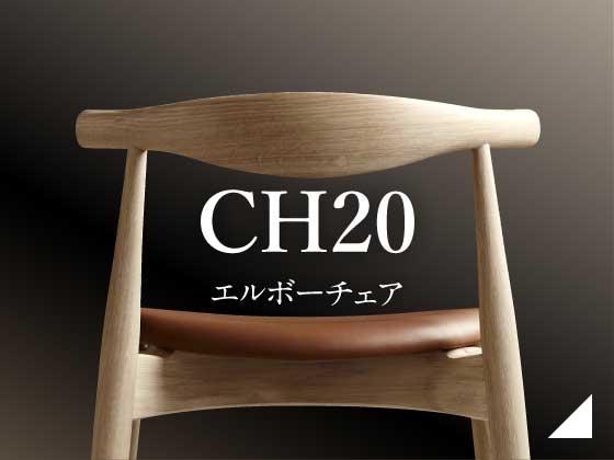 CH20エルボーチェア