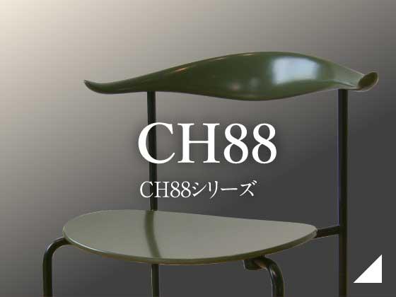CH88シリーズ