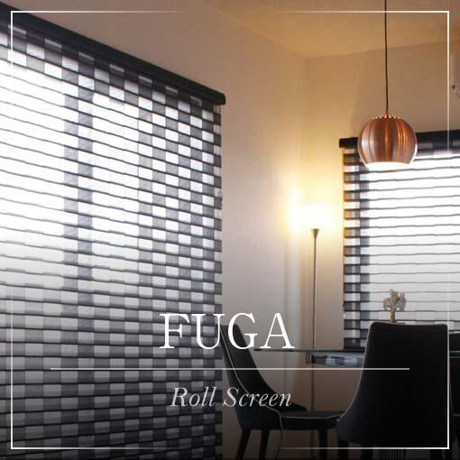 FUGA 調光式ロールスクリーン