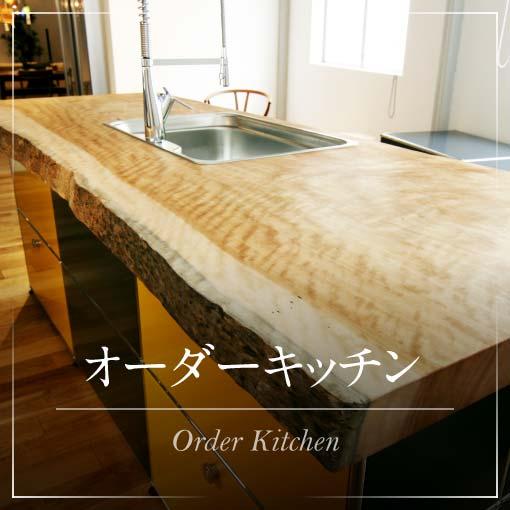 オーダーキッチン | Order Kichen