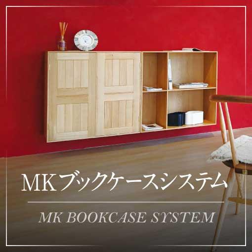 MK ブックケースシステム