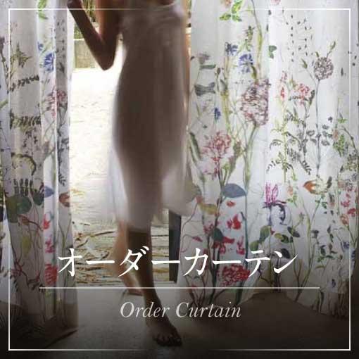 オーダーカーテン | Order Curtain