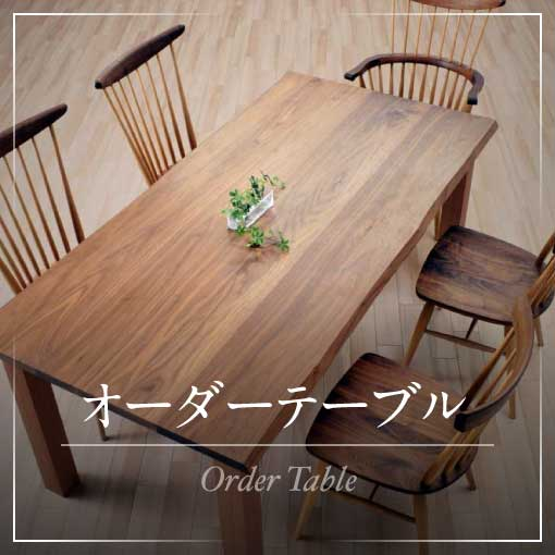 オーダーテーブル | Order Table