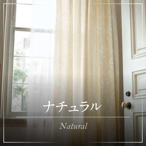 ナチュラル | Natural