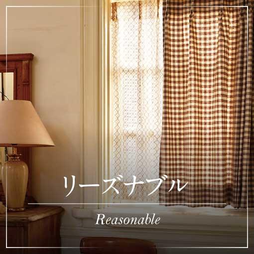 リーズナブル | Reasonable