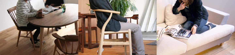 じっくり触って、座って、その感触、使い勝手をお試しください。