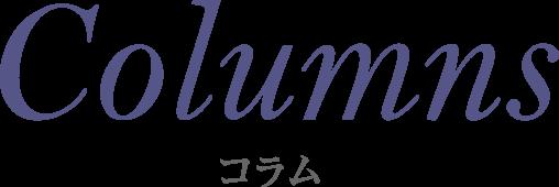 Columns | コラム