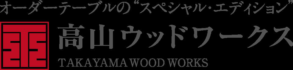 オーダーテーブルのスペシャル・エディション「高山ウッドワークス」